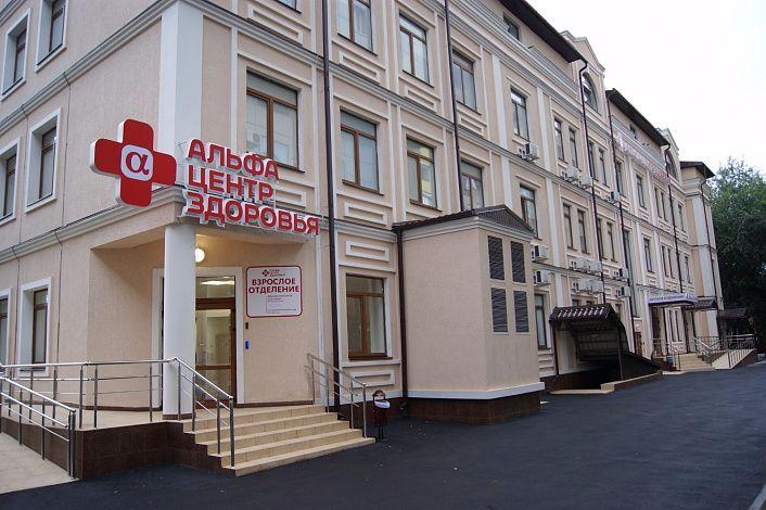 Клиника Альфа — Центр Здоровья, фото №3