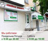 Клиника Наш доктор, фото №2
