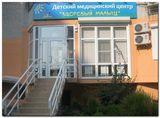 Клиника Здоровый малыш, фото №1