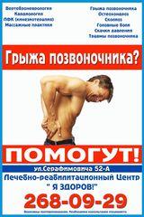 Клиника Я ЗДОРОВ!, фото №5