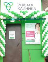 Клиника Родная клиника, фото №3
