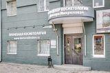 Клиника Центр косметологии Доктора Микрюкова, фото №2