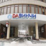 Клиника ДАВИНЧИ, фото №3