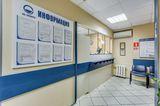 Клиника Гиппократ-Холдинг, фото №5