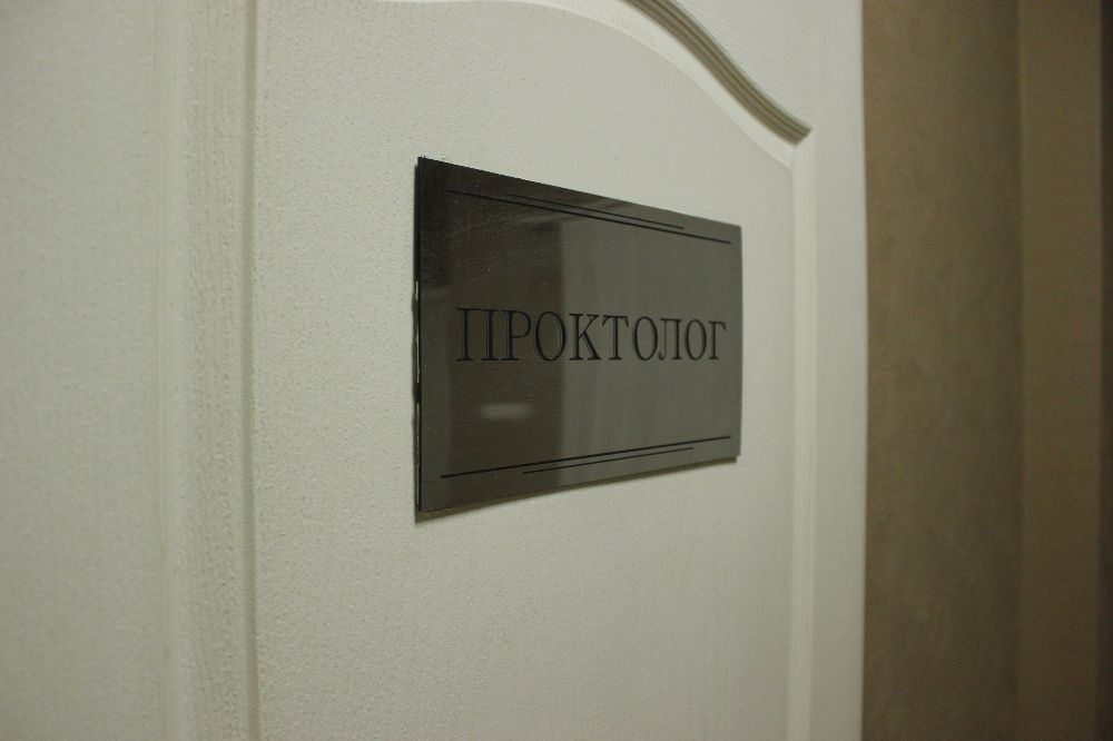 Клиника УРО-ПРО, фото №12