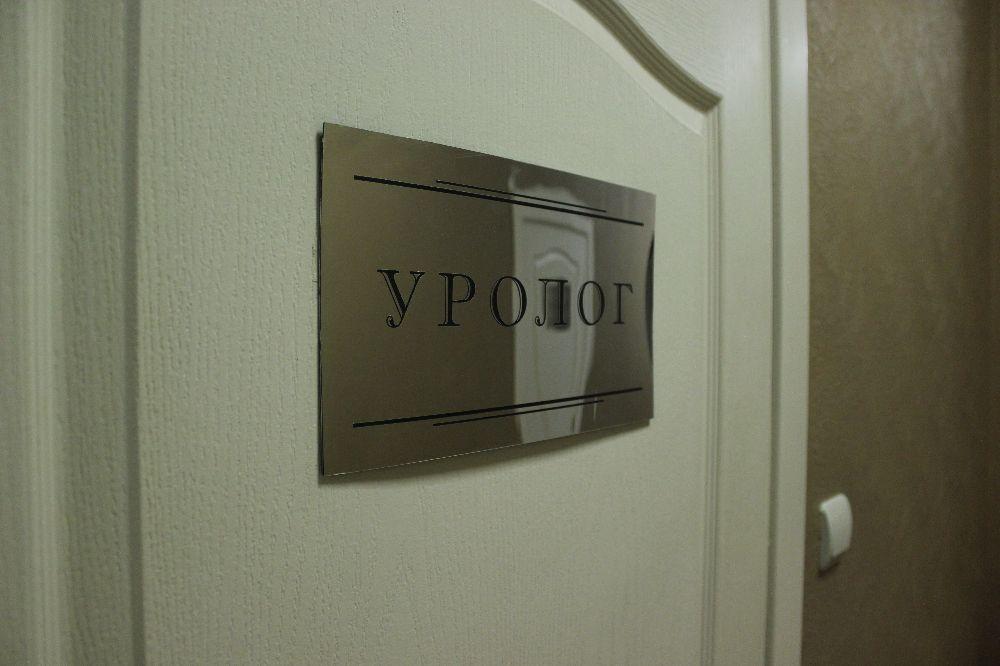 Клиника УРО-ПРО, фото №11
