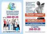 Клиника Я ЗДОРОВ!, фото №3
