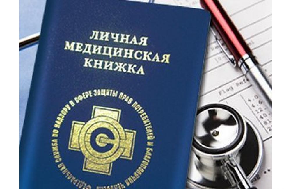 Твой доктор медицинская книжка Санаторно-курортная карта для взрослых 072 у Шепелюгинская улица